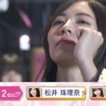 【恐怖】松井珠理奈さん、批判コメントに次々いいね!しまくる・・・壊れたか?