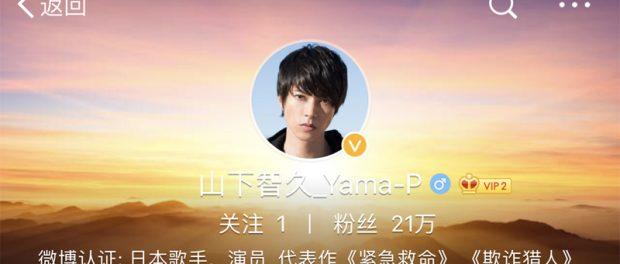 山Pこと山下智久、ジャニーズ史上初の個人SNSをweiboに開設 中国進出か?