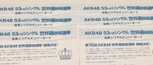 AKBヲタ、また逮捕される 33歳住所不定派遣社員、総選挙に投票するためAmazon倉庫からCD6枚盗む