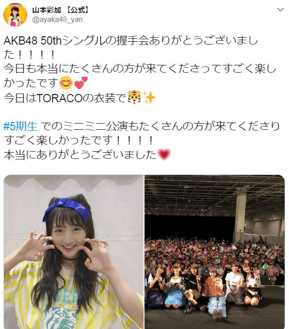 AKB48 50thシングルの握手会ありがとうございました!!!!今日も本当にたくさんの方が来てくださってすごく楽しかったです 今日はTORACOの衣装で #5期生 でのミニミニ公演もたくさんの方が来てくださりすごく楽しかったです!!!!本当にありがとうございました