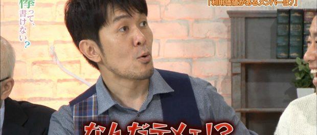 土田晃之が殺害予告し炎上! 家族でけやき坂のライブにいったら、ネットに子供の写真あげられ激怒