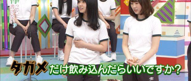長濱ねるちゃんがタガメを食す画像wwwwww
