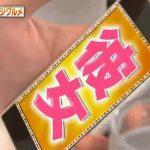キスマイ宮田、テレビでうっかり彼女の写真を公開してしまうwwwwwwww