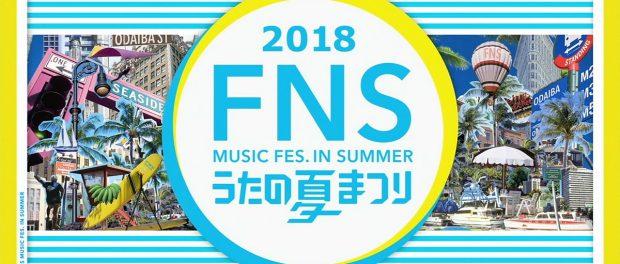 「2018 FNSうたの夏まつり」詳細なタイムテーブル(セトリ・出演順番)  | 2018年7月25日放送 ※リアルタイム更新