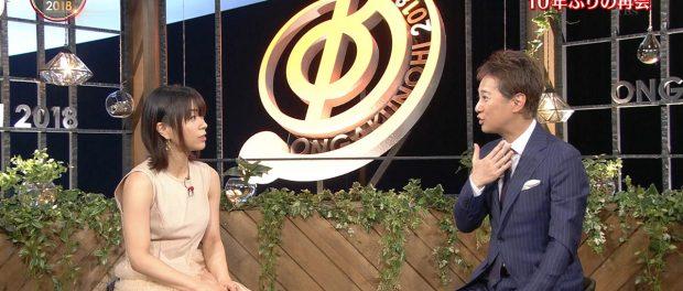 【音楽の日2018】宇多田ヒカルと中居正広の対談、クッソ短かかったんだが・・・?(動画あり)
