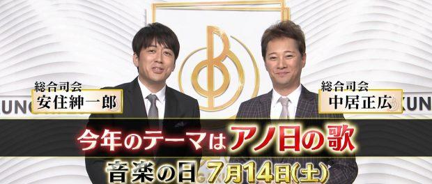 『音楽の日2018』にJ(S)W、GAO、To Be Continued、T-BOLAN、楠瀬誠志郎、FLYING KIDSら出演 ・・・今年2018年だよな?