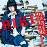 平手友梨奈が「響-HIBIKI-」原作コミックスの表紙を再現した結果wwwww
