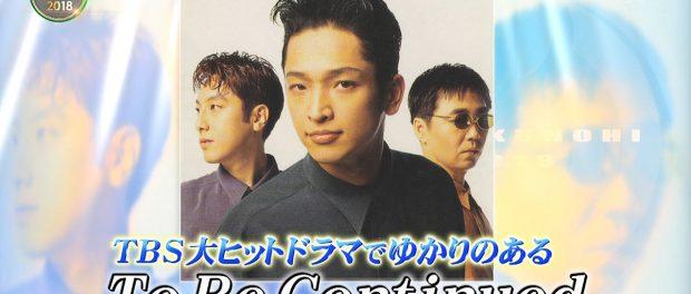 【音楽の日2018】岡田浩暉って俳優じゃなくて歌手だったのかよwwww To Be Continuedとして18年ぶりに歌番組で歌唱 なお、再始動は未定(動画あり)