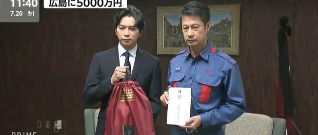 ジャニーズの「嵐」松本潤、広島に義援金5000万寄付するってよ!!(動画あり)