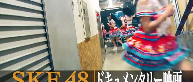 松井珠理奈の総選挙舞台裏にも密着したSKE48ドキュメンタリー映画の制作決定wwwwww