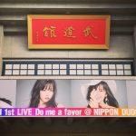 鈴木愛理、盛大にやらかすwwwwwww 大事な武道館公演の看板を「NIPPON DUDOKAN」と誤植