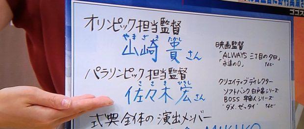 東京五輪の開閉会式の演出メンバーに野村萬斎・椎名林檎・MIKIKOら大決定! AKBジャニーズエグザイルwwwwwwww