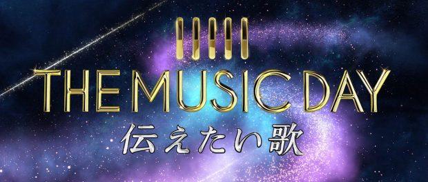「THE MUSIC DAY 2018 伝えたい歌」詳細なタイムテーブル(セトリ 出演順番)  | 2018年7月7日放送 ※リアルタイム更新