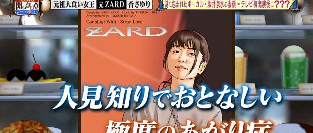 坂井泉水さんの素顔を元ZARDメンバーが告白!「極度のあがり症だった」