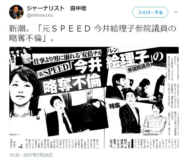 新潮。「元SPEED-今井絵理子参院議員の略奪不倫」