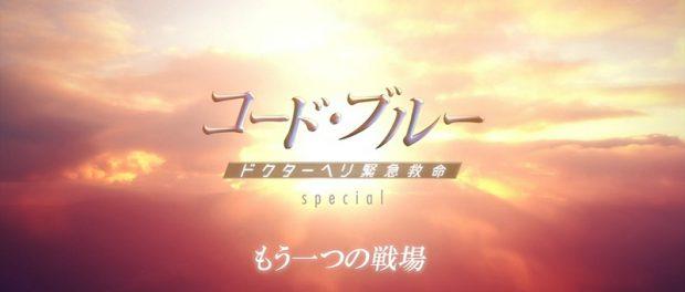 フジ復活!ただの総集編だったジャニーズ出演ドラマ「コードブルー 特別編」が高視聴率獲得wwwwww