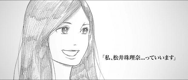 松井珠理奈の現在「言えない」