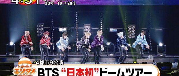 BTS(防弾少年団)が日本ドームツアー大決定!!!!!