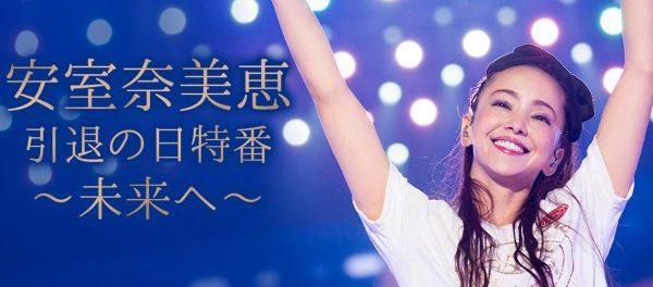 NHKさん、ファンが企画した安室奈美恵の引退特番を放送決定してしまう