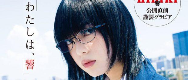 平手友梨奈が圧倒的才能とカリスマ性で魅了するグラビアがこちらになります