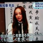 安室奈美恵の翁長知事追悼コメントをNHKが意図的にカットしたと炎上wwww