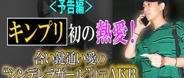 【文春】元AKBの大和田南那、ジャニーズの新星 King & Prince 高橋海人と熱愛発覚wwwwwwwww