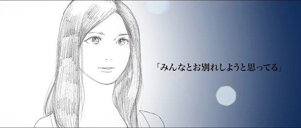 松井珠理奈さん、糞CGになって帰還wwwww 公開された最新MVが珠理奈がもう戻ってこないことを示唆するストーリーになってて草(動画あり)