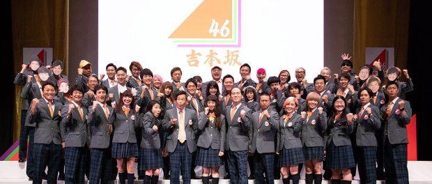 吉本坂46のメンバー決まったけど、あかんやろこれ・・・