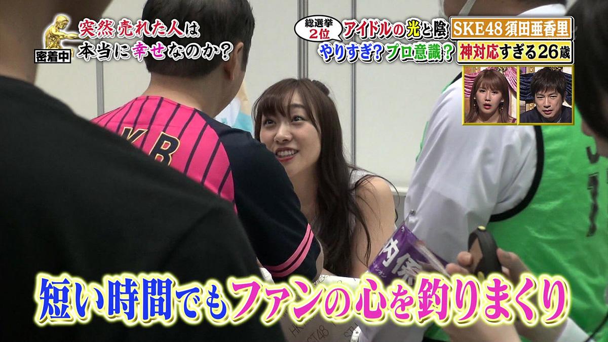 SKE48 須田亜香里 握手会 神対応
