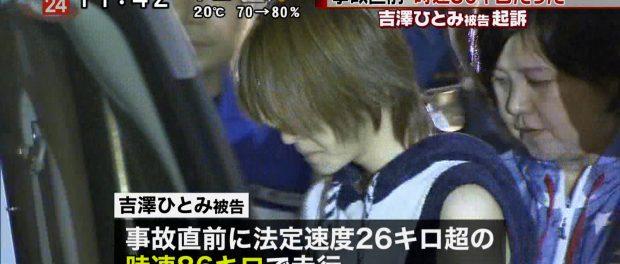 吉澤メンバー、時速86キロで人を轢いていたwwwww 飲酒運転・ひき逃げ・信号無視にスピード違反も追加キタコレ
