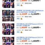 B'zの30周年ライブに出たキムタクの写真がヤフオクで売られてて草www