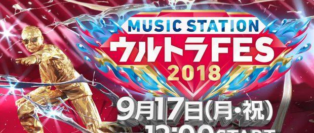 「MステウルトラFES2018」タイムテーブル公開!出演者・歌う曲・タイムテーブルなど事前情報まとめ | 2018年9月17日放送