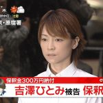 【速報】原宿警察署から保釈される吉澤ひとみがこちらwwwwww(動画あり)