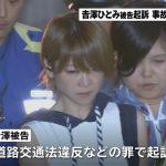 【悲報】吉澤ひとみ容疑者さん、本名が川前ひとみであることを公開されてしまう