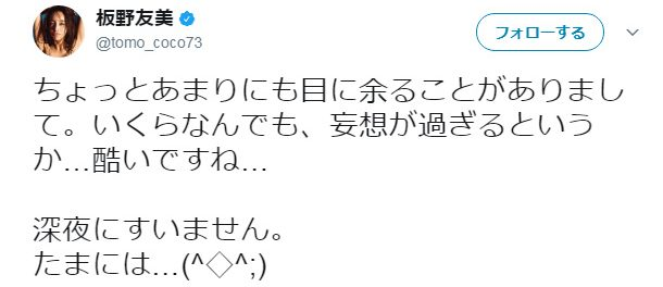 板野友美公式がツイッターで意味深発言wwwwww TAKAHIRO絡みか?