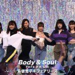 島袋寛子にSPEED最後の生き残りの声・・・ Mステウルトラフェス2018で「Body & Soul」をフェアリーズと熱唱(動画あり)