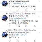 吉澤ひとみ容疑者にひき逃げされた被害者女性「お金たくさんもらお」とツイート → ハロヲタから批判殺到し炎上wwwww