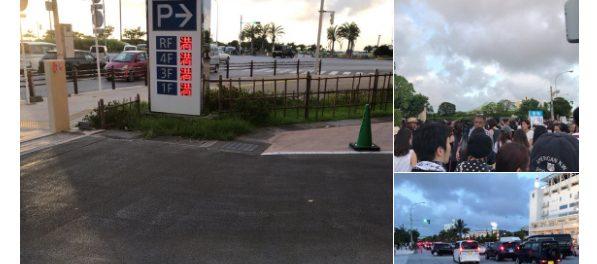 チケットのない音漏れ組含め安室奈美恵のファン(アムラー)1万人以上が沖縄の引退公演に集結 会場近隣駐車場を占拠する迷惑行為で批判殺到wwww