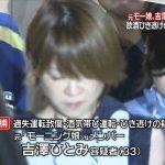 AKBの17歳無名メンバー、吉澤ひとみをディスってしまうwwwwwww