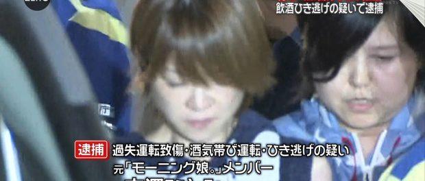 吉澤ひとみがひき逃げした決定的瞬間の動画が流出wwwwww これはガチでヤバイ・・・ 完全に終わったな