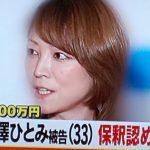 【速報】吉澤ひとみ保釈キタ━━━━(゚∀゚)━━━━!! 保釈金は300万円