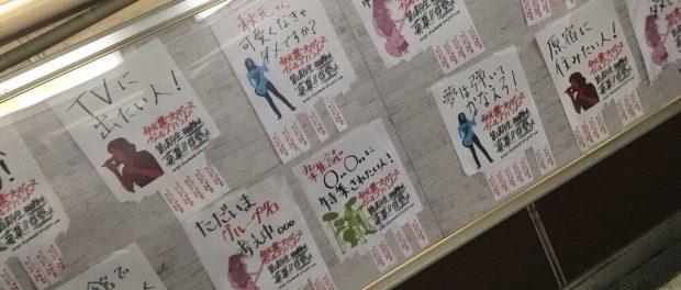 秋元康のガールズバンド募集広告が「女をバカにしてる!」「女性蔑視だ!」とフェミニスト激怒、炎上wwwww