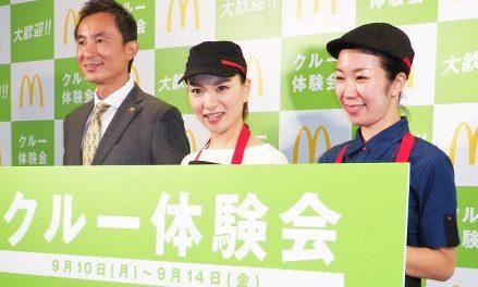 吉澤ひとみがマクドナルドのイベントを「急遽の事情」により謎欠席 北海道地震となんか関係ある?