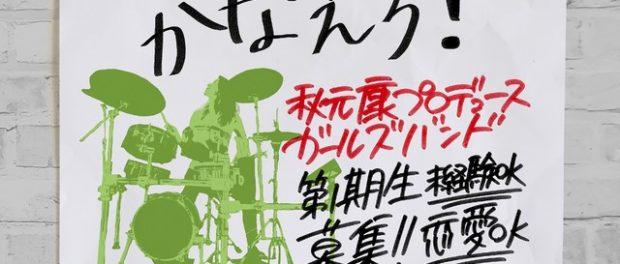 """【悲報】秋元康、次はバンド界隈を荒らしにかかる 恋愛OKで演奏できなくてもいい""""アイドルガールズバンド""""を作る模様"""