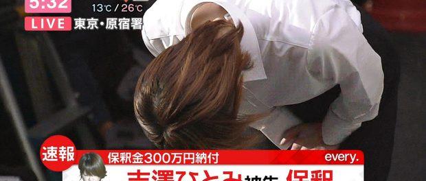 【衝撃】吉澤ひとみだけじゃない!嵐メンバーも人身事故を起こし人を轢いていた