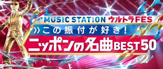 Mステウルトラフェス2018で発表されたランキング「この振付が好き!ニッポンの名曲BEST50」がこちらになります ※リアルタイル更新
