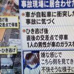 吉澤ひとみ、目撃者に窓コンコンされ降りろと言われるもガン無視で逃走していたwwwwww