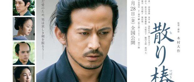 【悲報】V6岡田准一主演映画『散り椿』が大コケwwwwwww 結婚が原因か