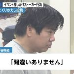 女性アイドルにストーカー行為繰り返した40歳のキモヲタ逮捕wwwwww