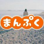 NHK新朝ドラ 『まんぷく』OPとドリカム主題歌の感想wwwww(動画あり)